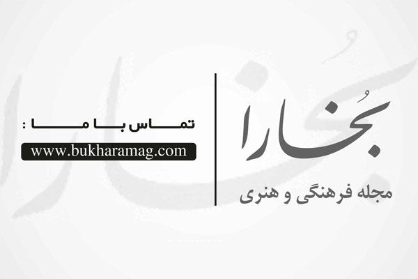 bukhara-ad